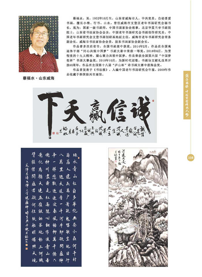兰亭雅集(cdrx4)-04bak_页面_72.jpg
