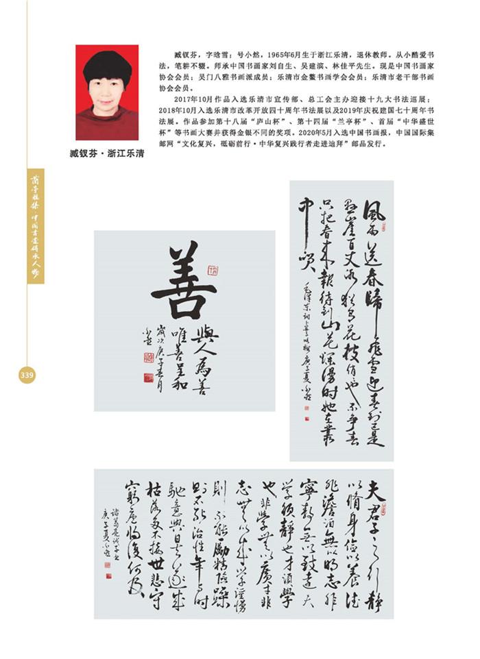 兰亭雅集(cdrx4)-04bak_页面_73.jpg