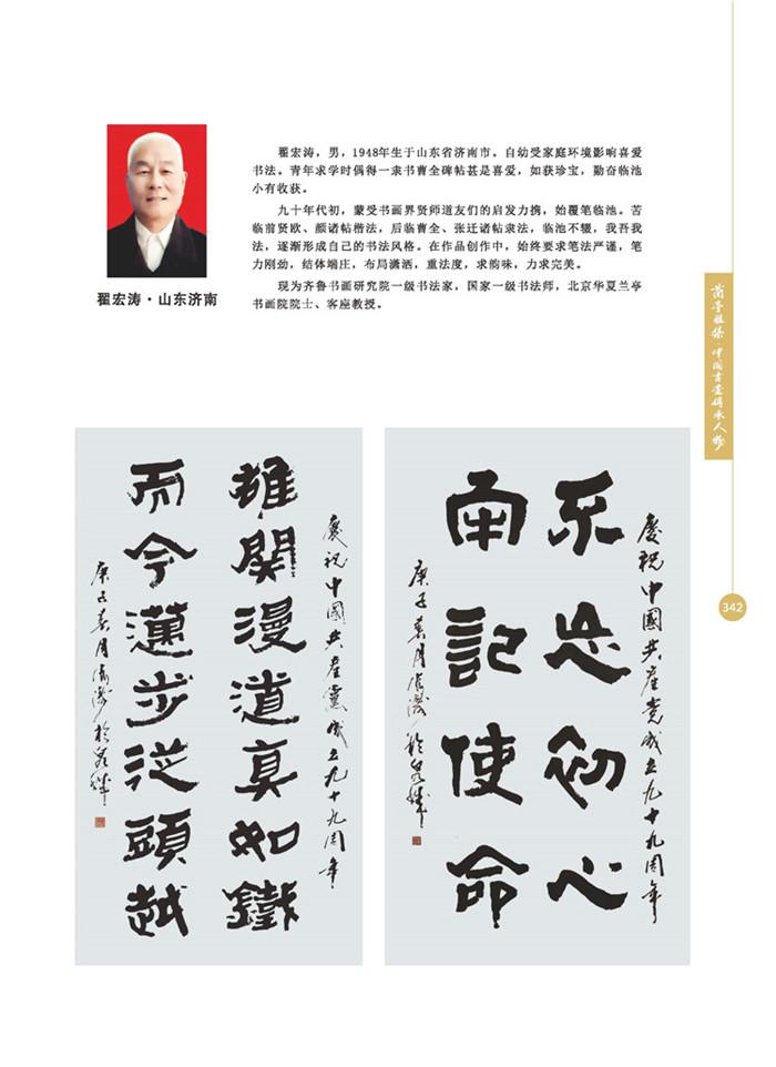 兰亭雅集(cdrx4)-04bak_页面_76.jpg