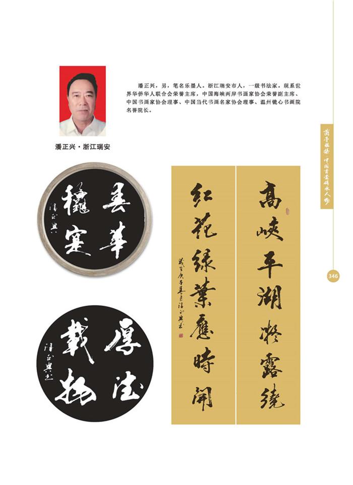 兰亭雅集(cdrx4)-04bak_页面_80.jpg