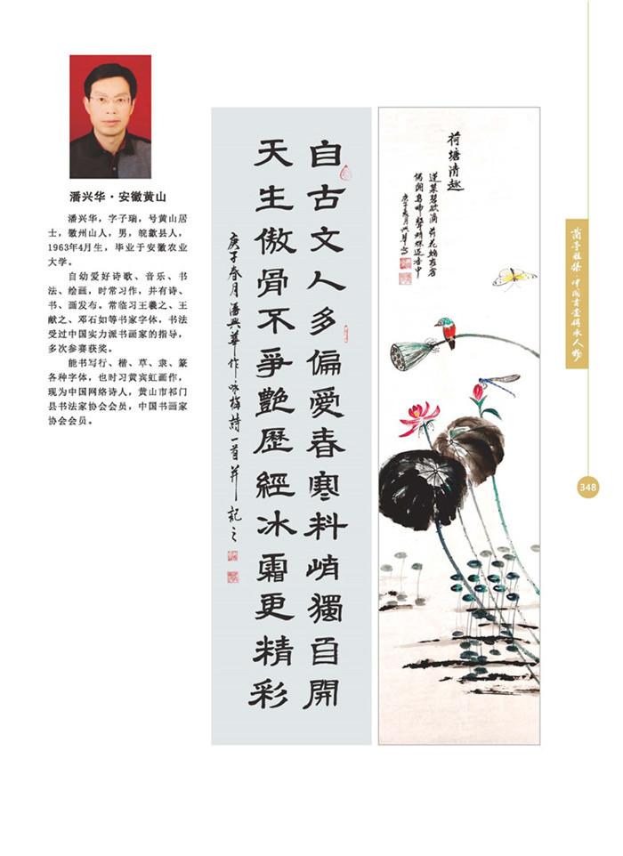 兰亭雅集(cdrx4)-04bak_页面_82.jpg