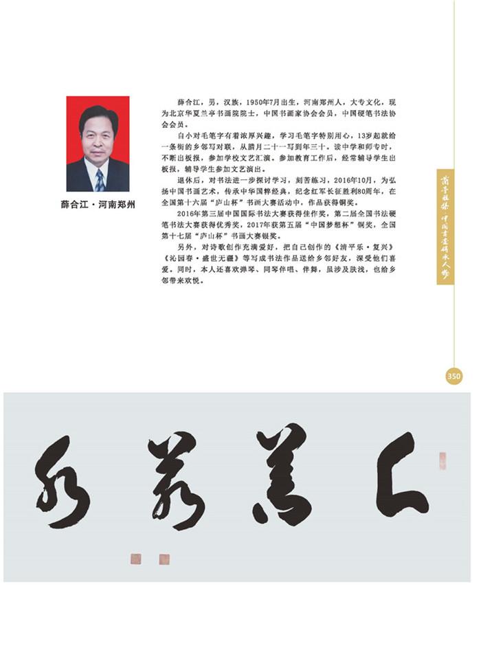 兰亭雅集(cdrx4)-04bak_页面_84.jpg
