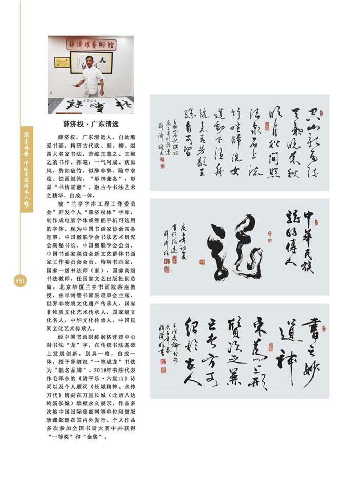 兰亭雅集(cdrx4)-04bak_页面_85.jpg