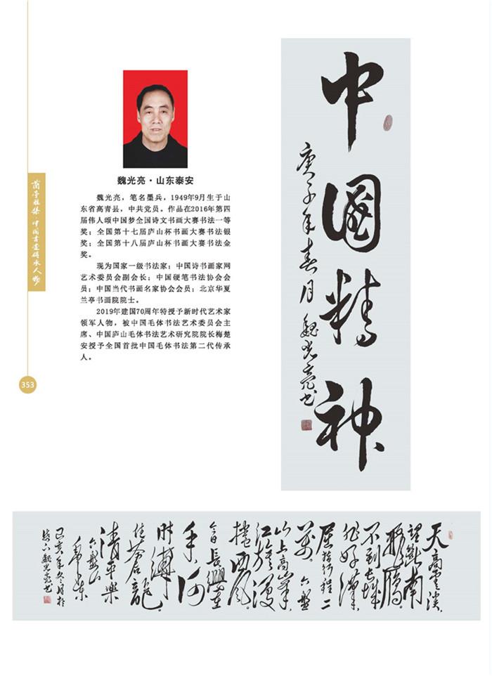 兰亭雅集(cdrx4)-04bak_页面_87.jpg