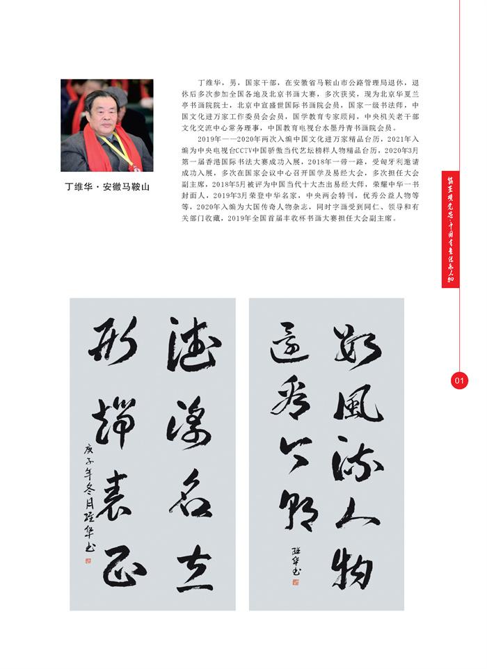 丹青_页面_014.jpg