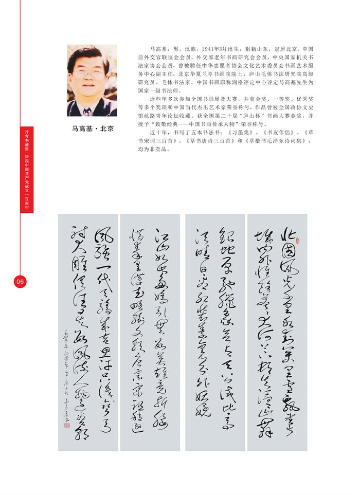 丹青_页面_019.jpg