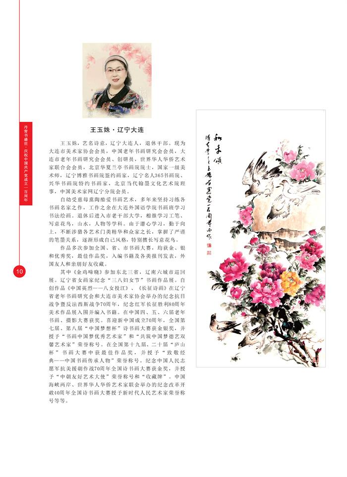 丹青_页面_023.jpg