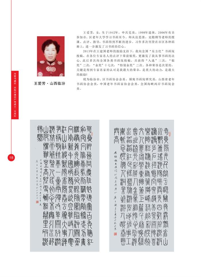 丹青_页面_031.jpg