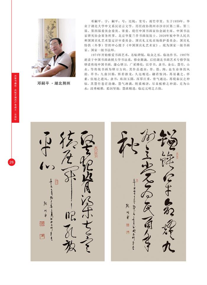 丹青_页面_039.jpg