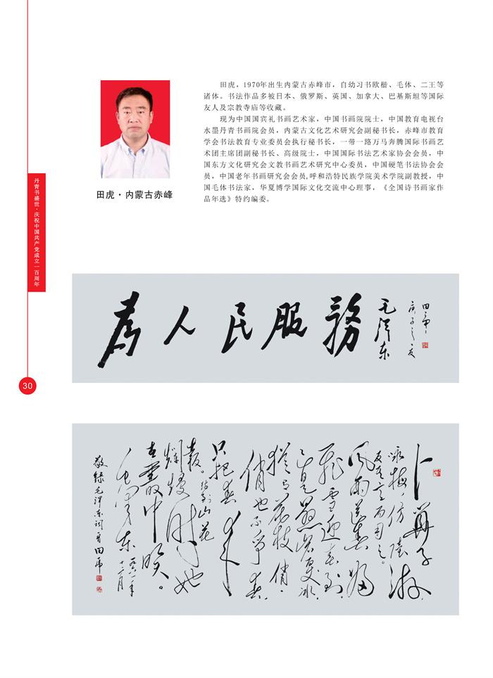 丹青_页面_043.jpg