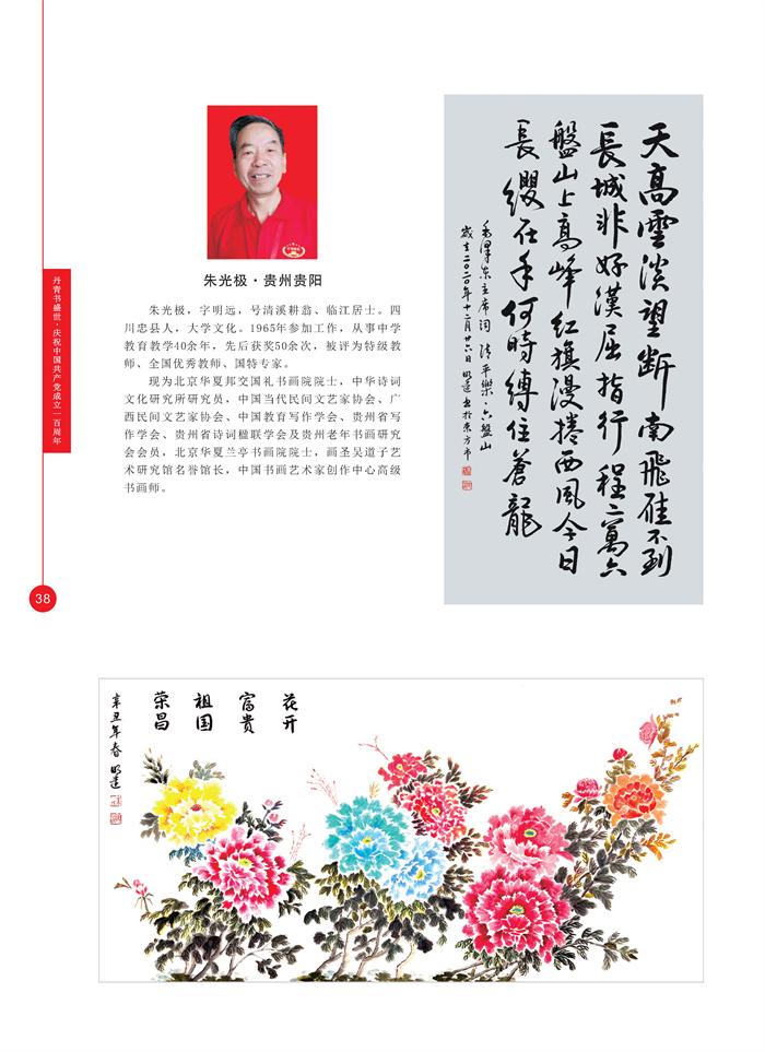 丹青_页面_051.jpg