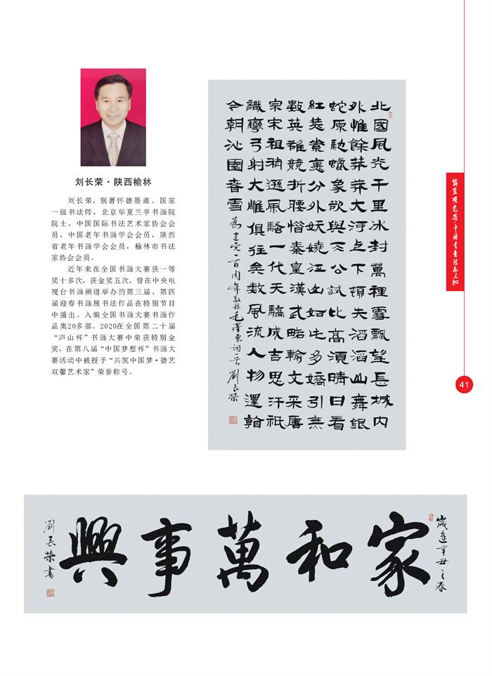 丹青_页面_054.jpg