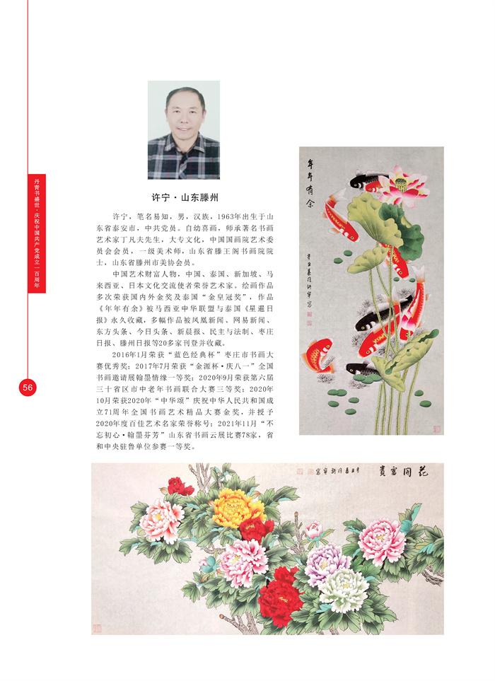 丹青_页面_069.jpg
