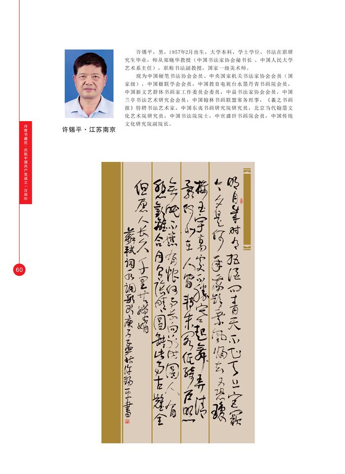 丹青_页面_073.jpg