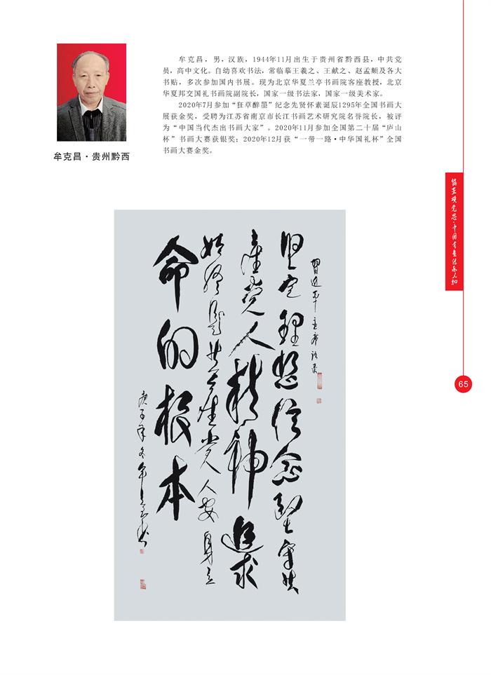 丹青_页面_078.jpg