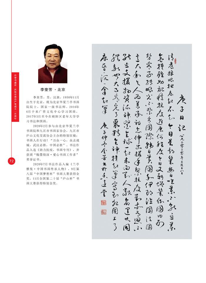 丹青_页面_085.jpg