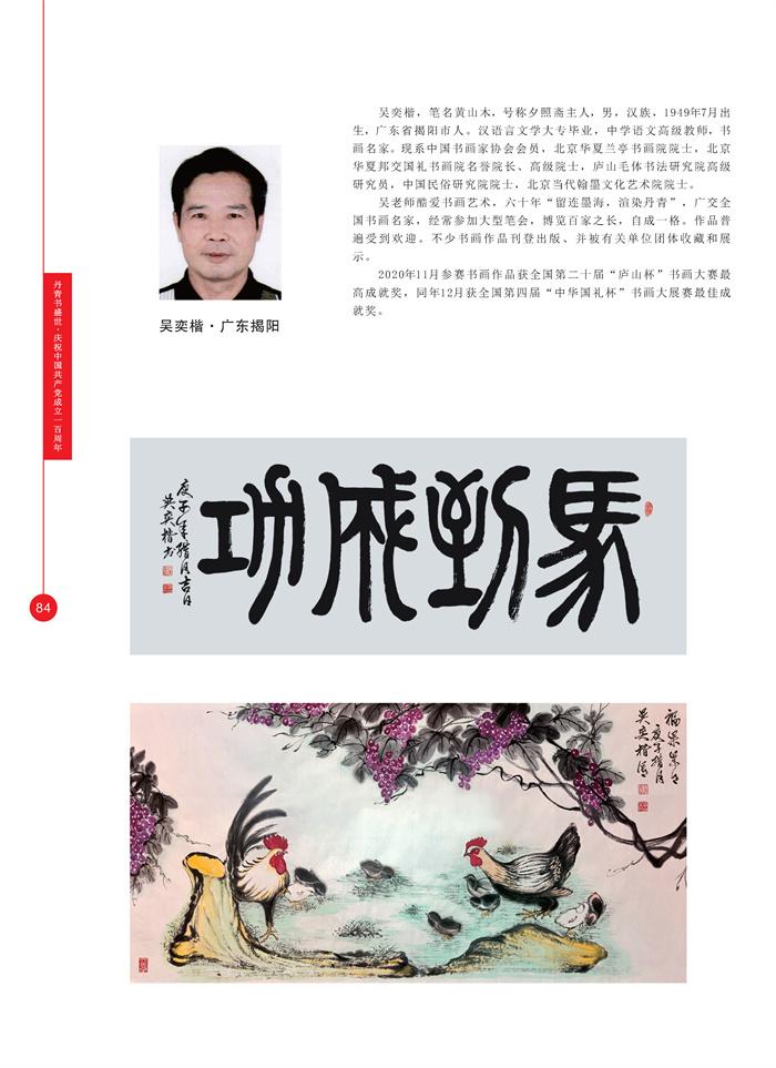 丹青_页面_097.jpg