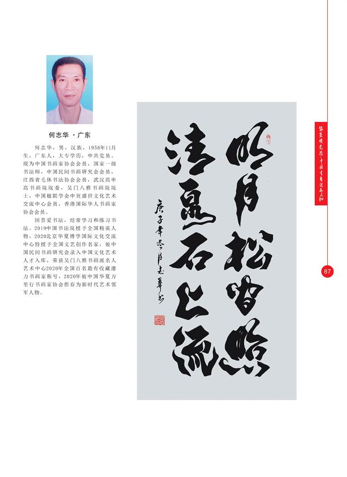 丹青_页面_100.jpg
