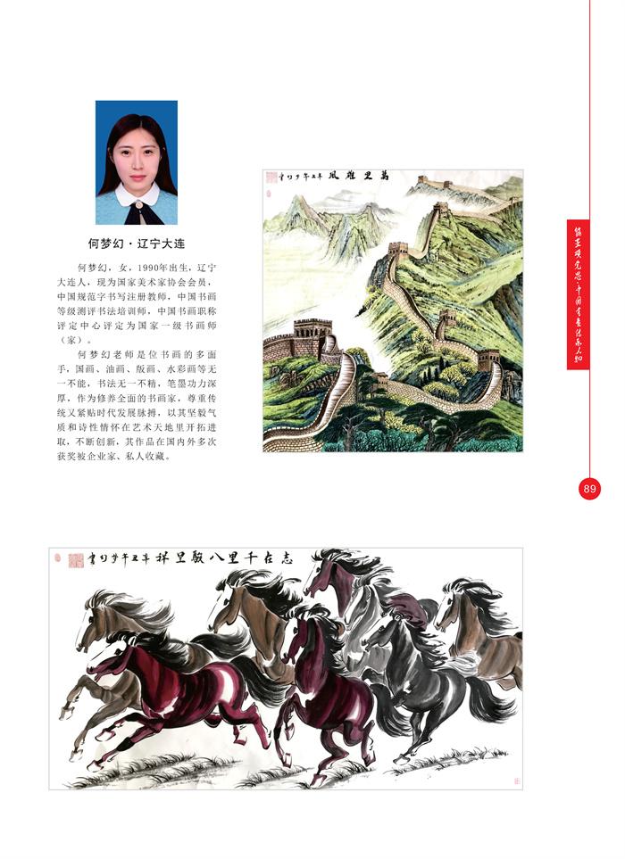 丹青_页面_102.jpg