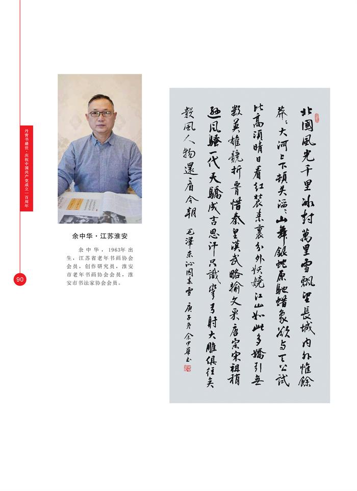 丹青_页面_103.jpg