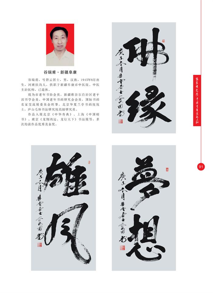 丹青_页面_104.jpg