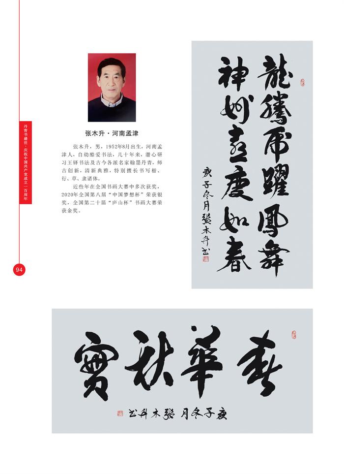 丹青_页面_107.jpg