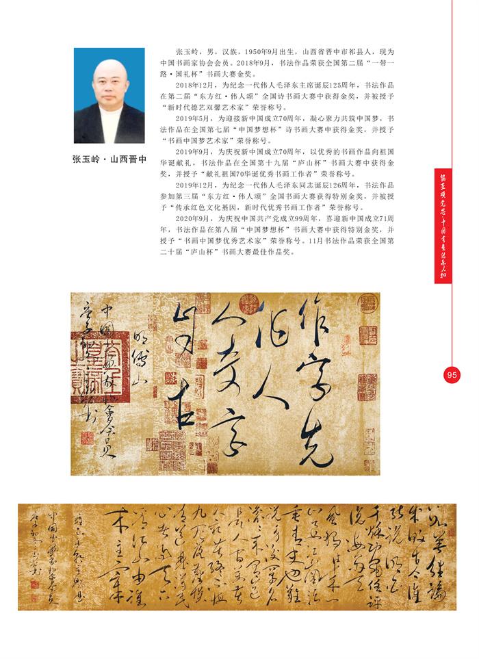丹青_页面_108.jpg