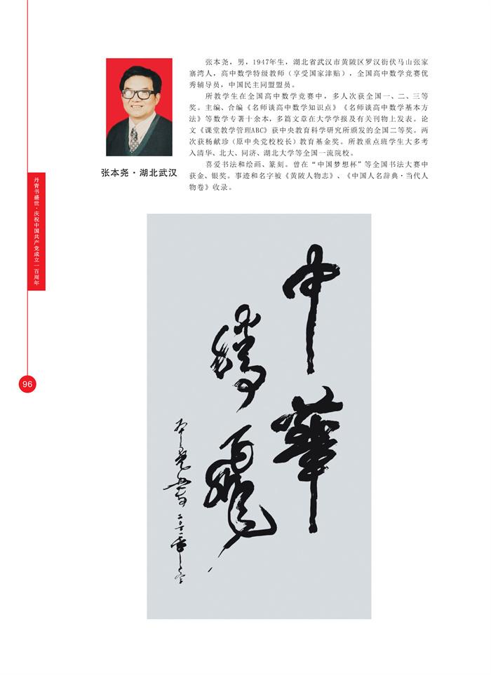 丹青_页面_109.jpg