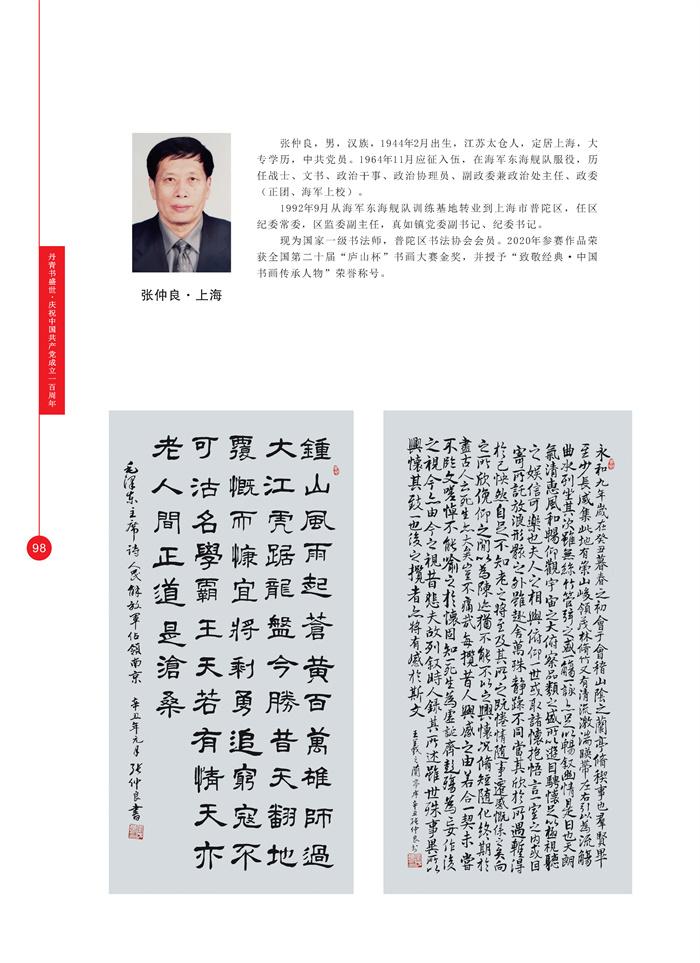 丹青_页面_111.jpg