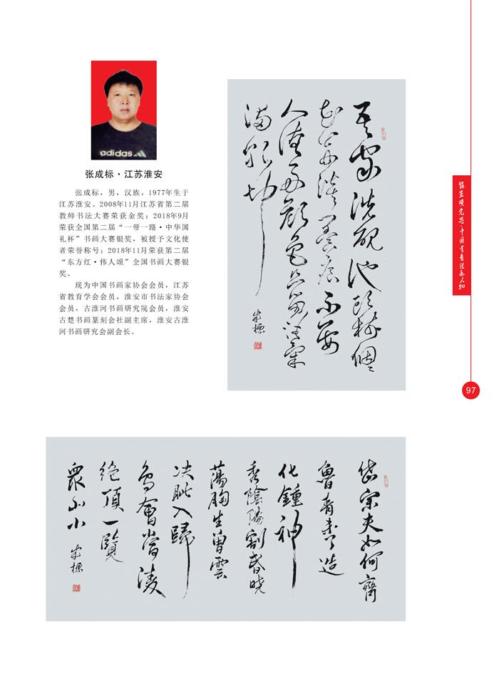 丹青_页面_110.jpg