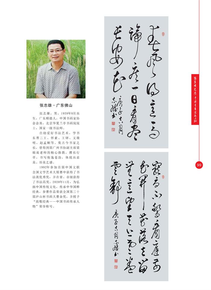 丹青_页面_112.jpg