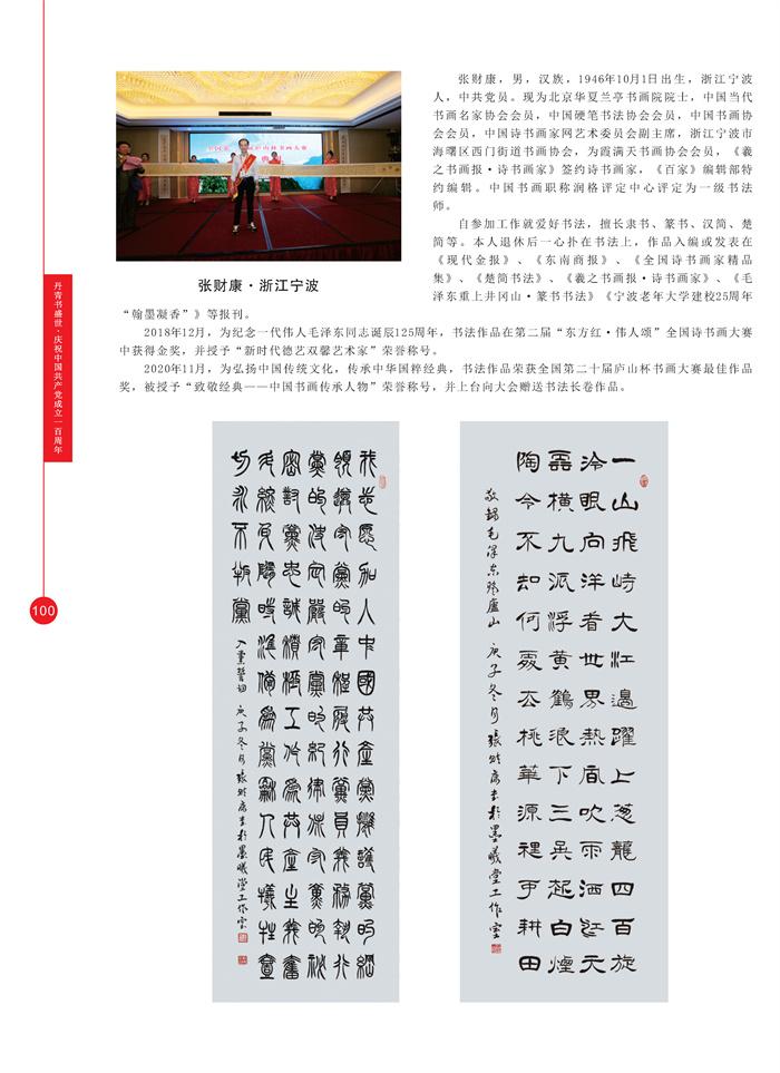 丹青_页面_113.jpg