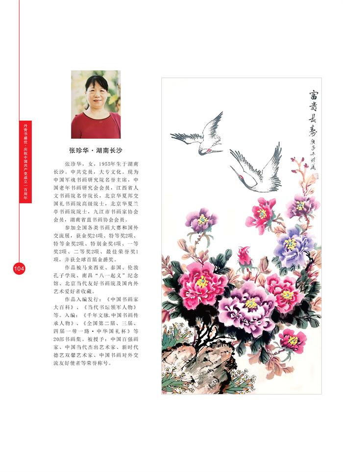 丹青_页面_117.jpg
