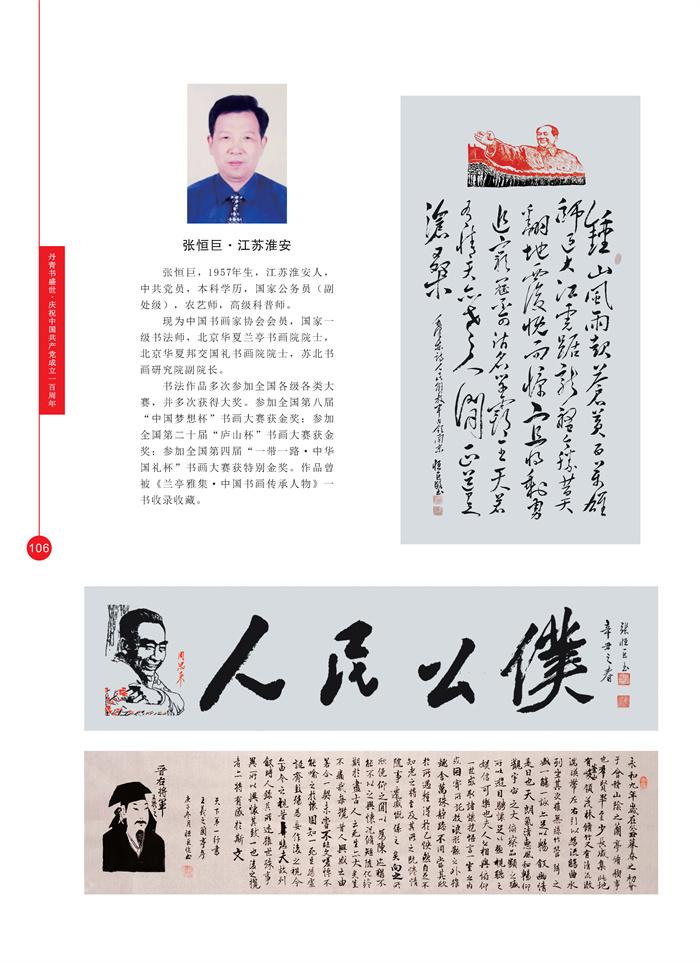丹青_页面_119.jpg