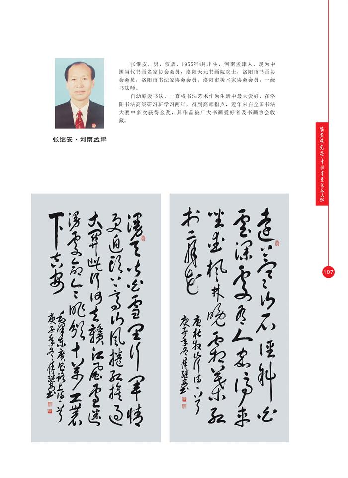 丹青_页面_120.jpg
