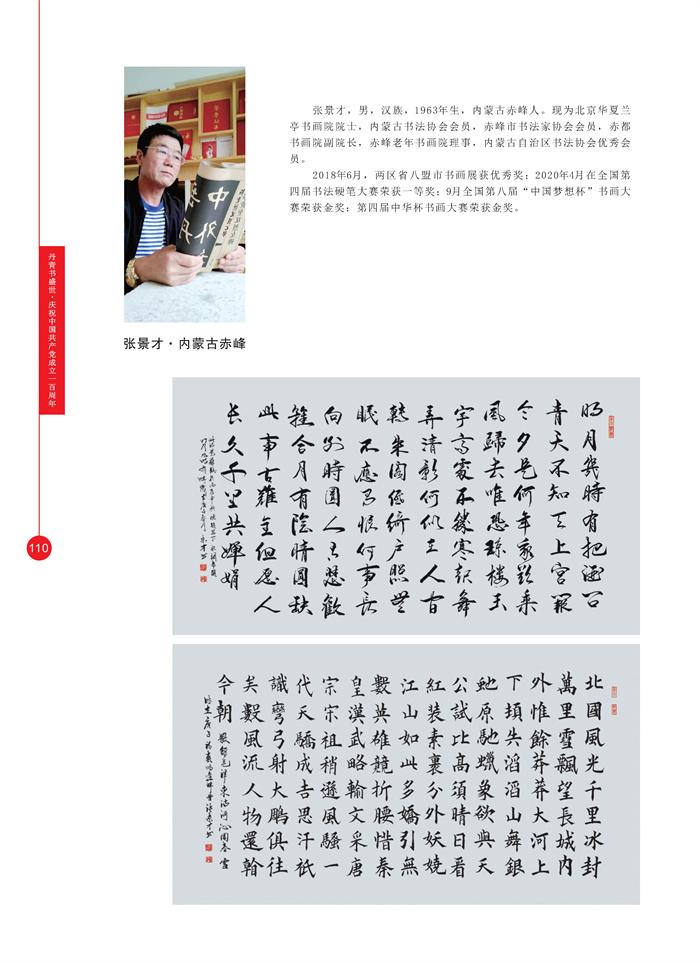 丹青_页面_123.jpg