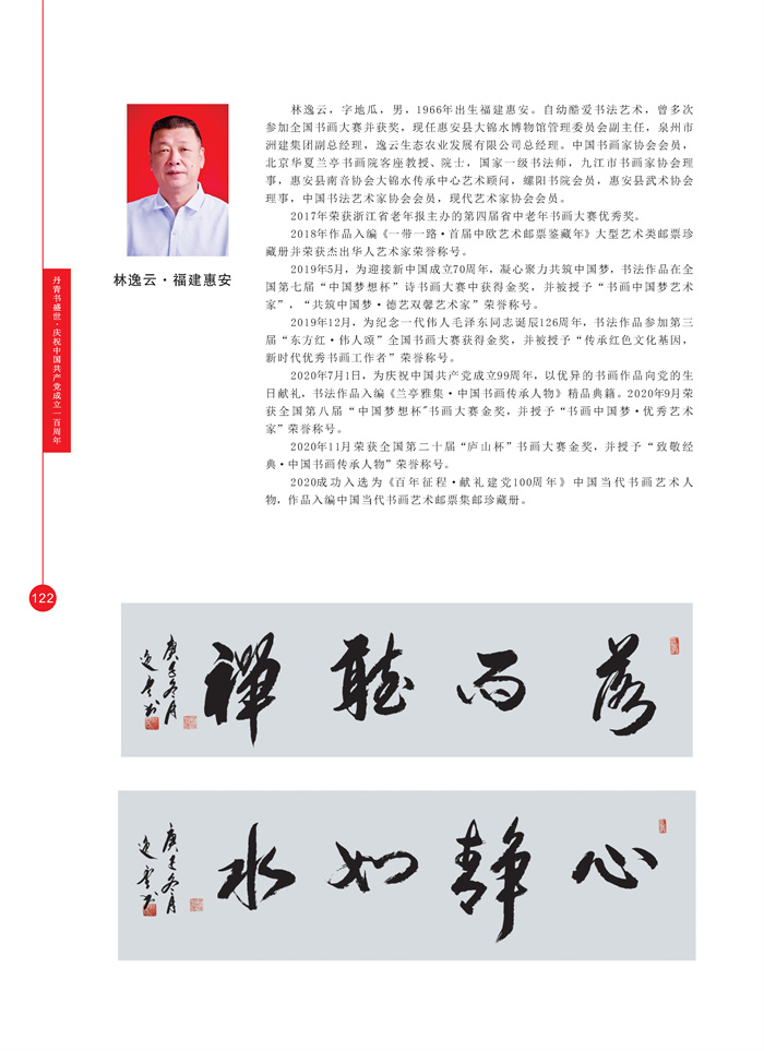 丹青_页面_135.jpg