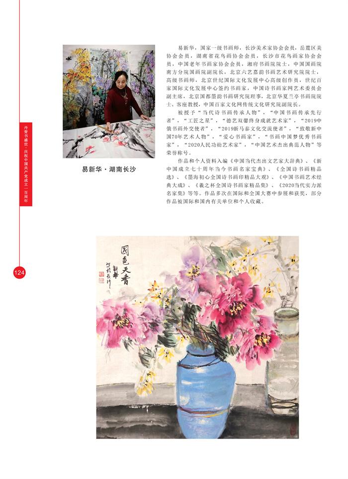 丹青_页面_137.jpg