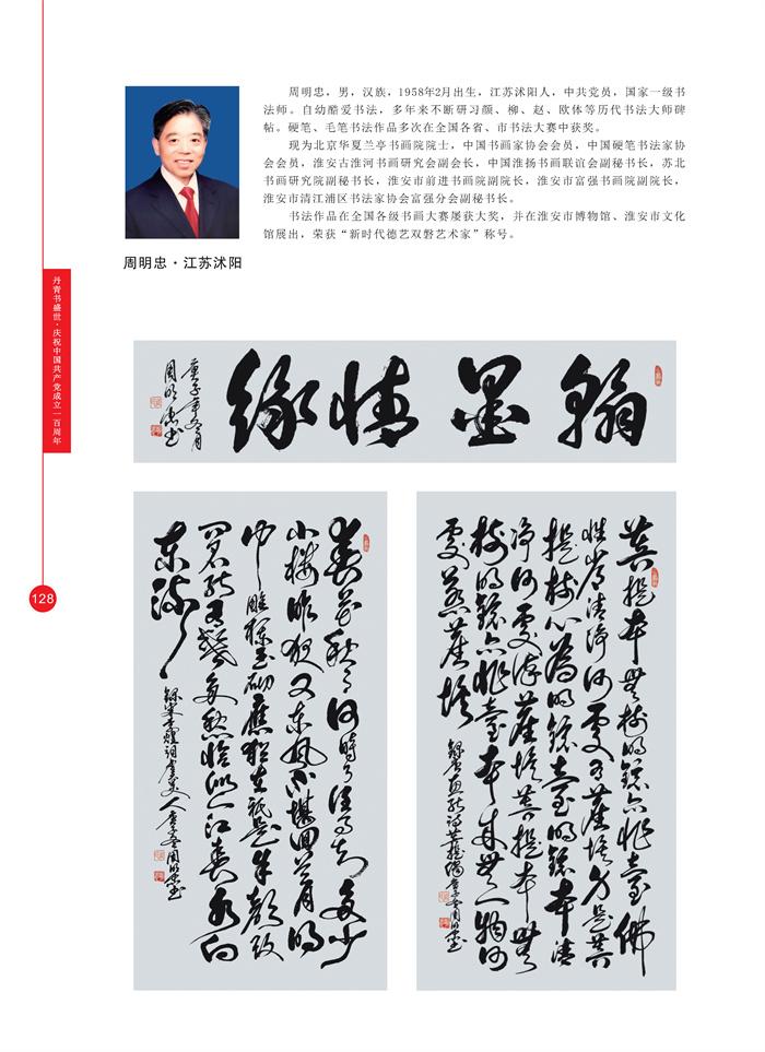 丹青_页面_141.jpg