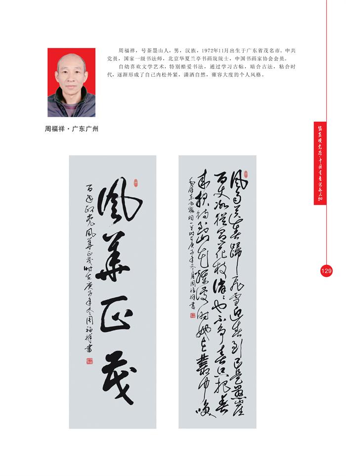 丹青_页面_142.jpg