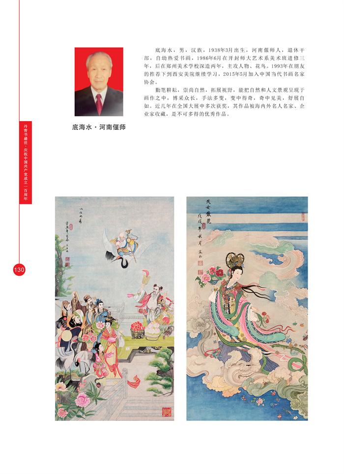 丹青_页面_143.jpg
