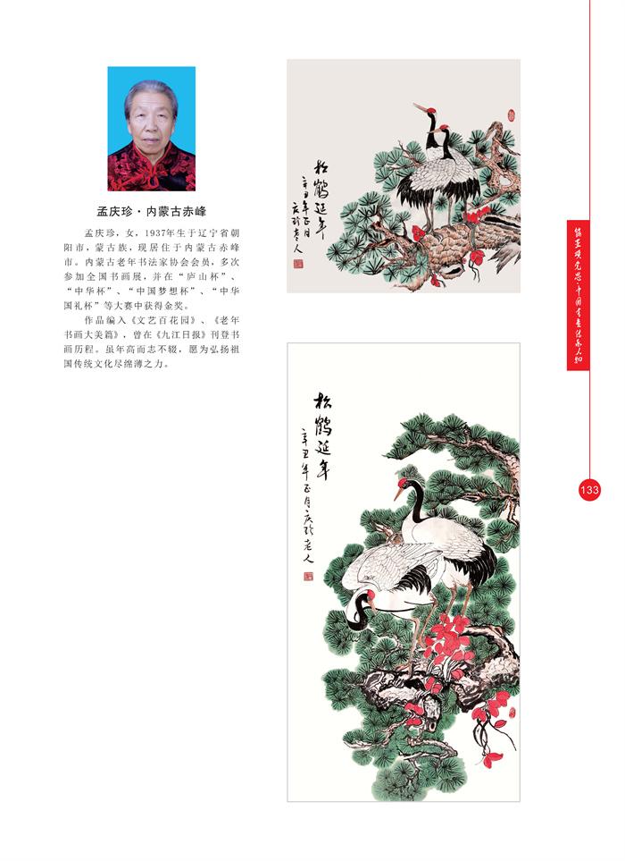 丹青_页面_146.jpg