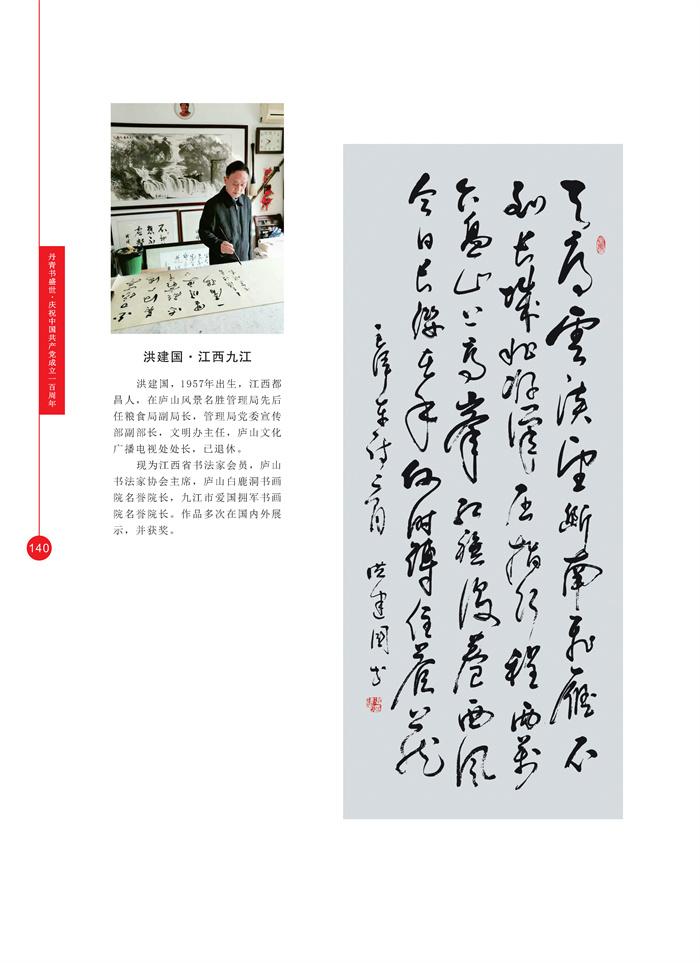 丹青_页面_153.jpg