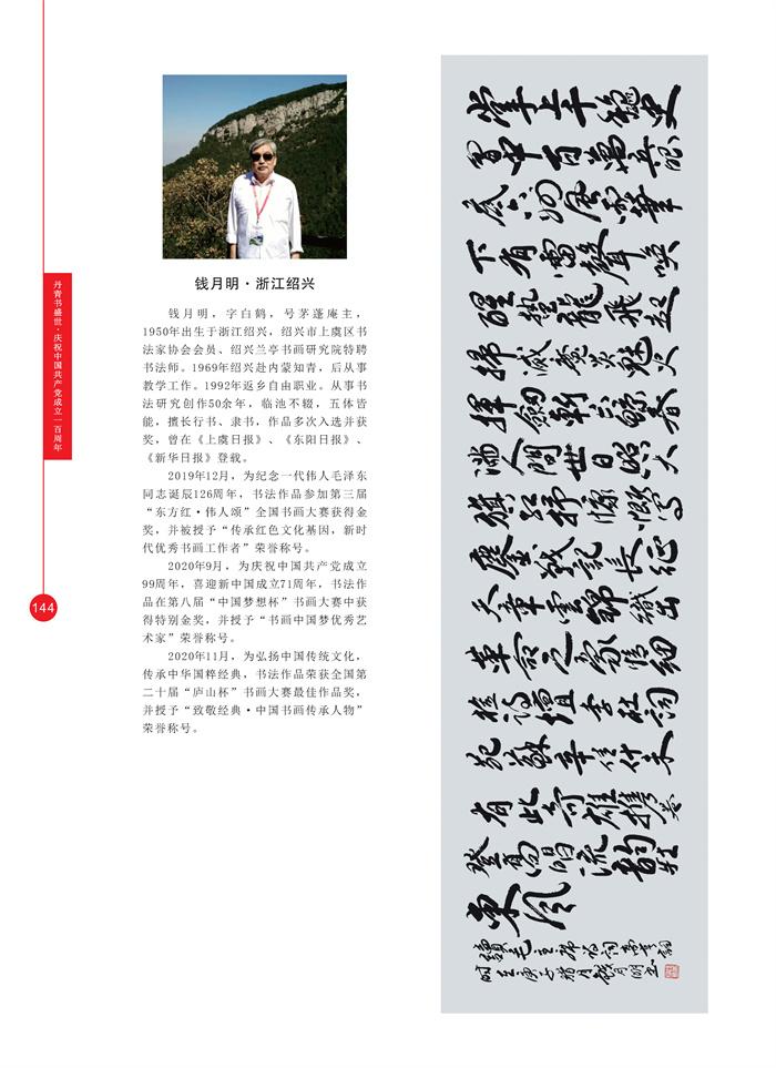 丹青_页面_157.jpg