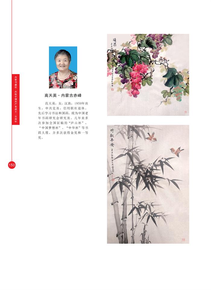 丹青_页面_163.jpg