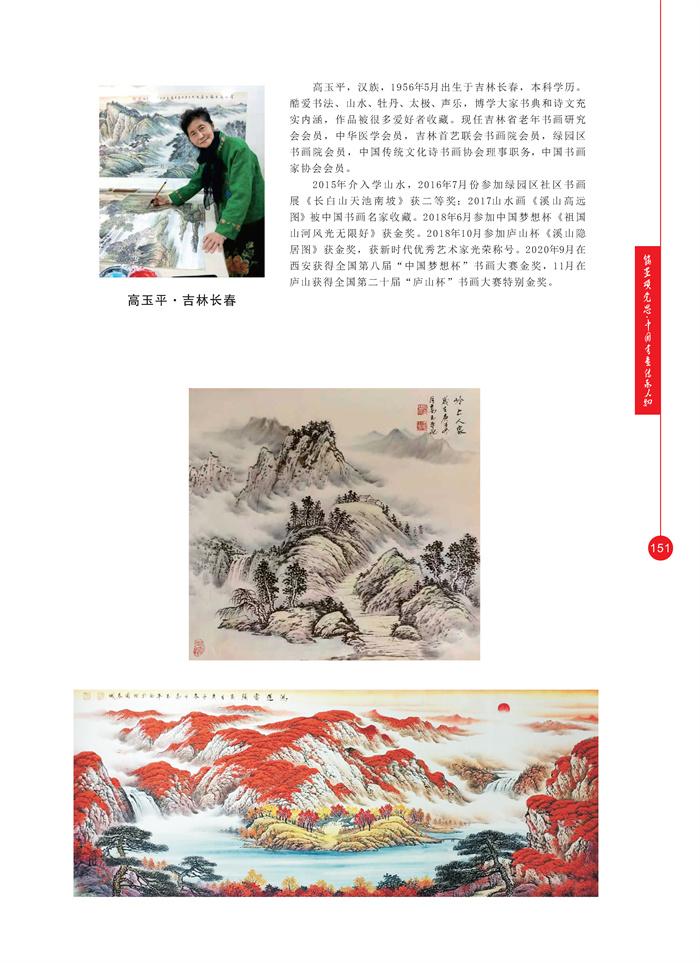 丹青_页面_164.jpg