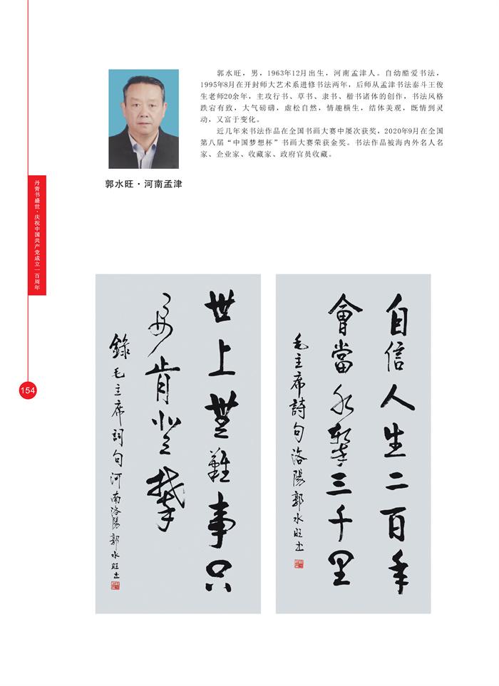 丹青_页面_167.jpg