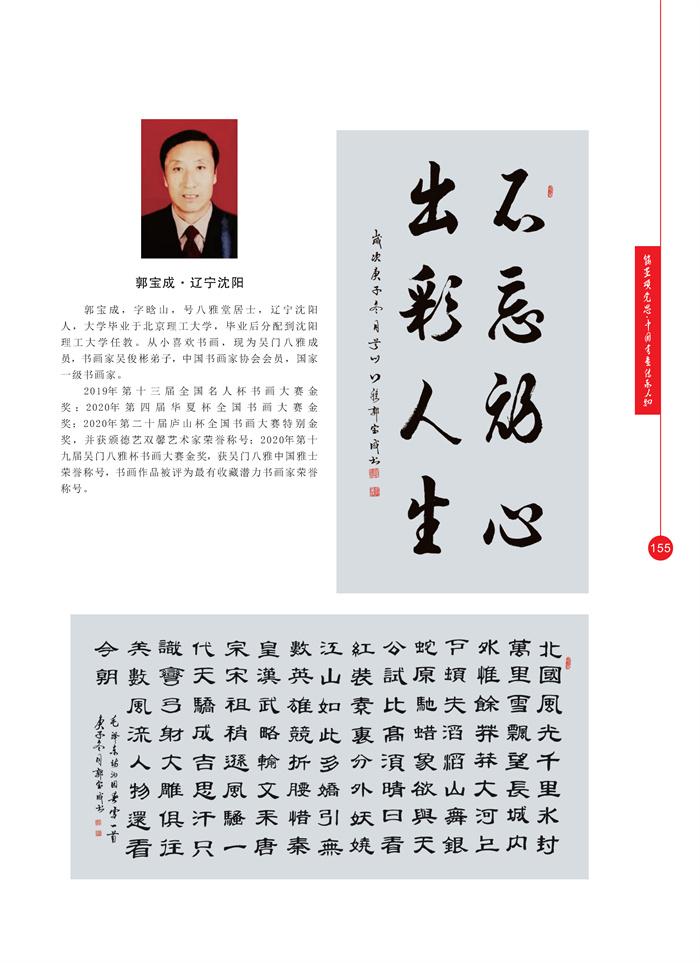 丹青_页面_168.jpg