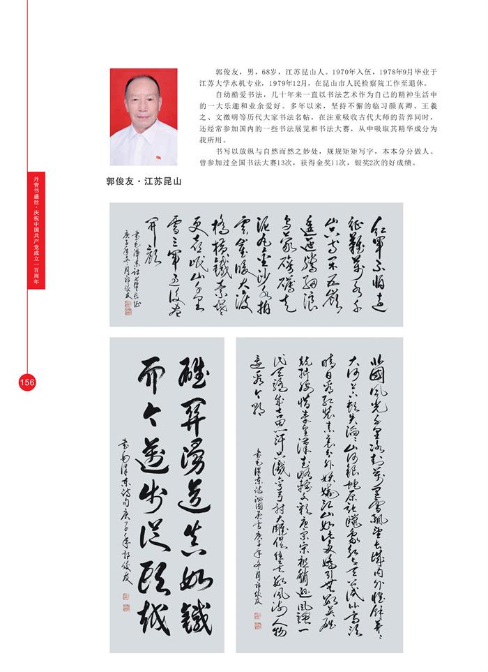 丹青_页面_169.jpg