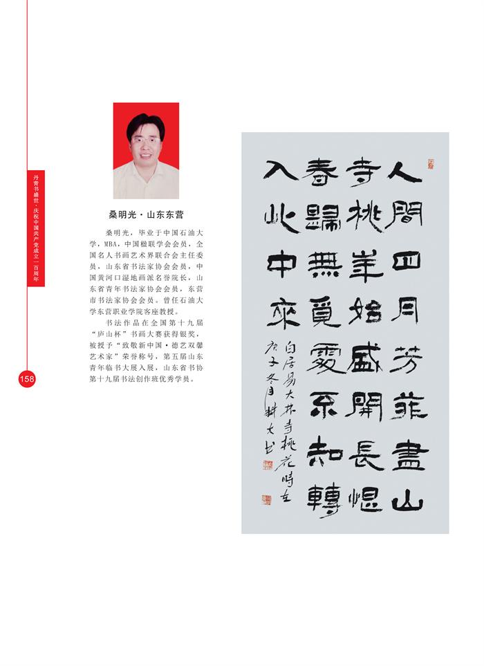 丹青_页面_171.jpg